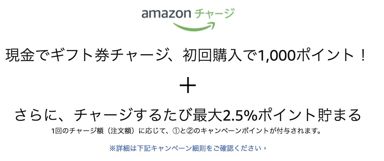 Amazonチャージのやり方★今なら1000円分のポイントがもらえるよ♪
