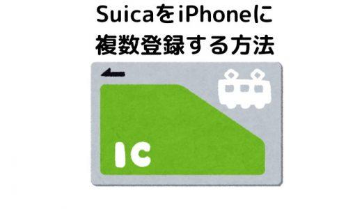 SuicaをiPhoneに複数登録する方法【注意点あり!】
