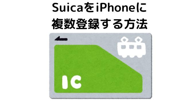 Suicaを複数登録する方法のアイキャッチ