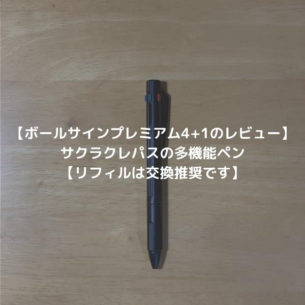 【ボールサインプレミアム4+1のレビュー】 サクラクレパスの多機能ペン【リフィルは交換推奨です】のアイキャッチ