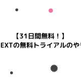 【31日間無料!】 U-NEXTの無料トライアルのやり方アイキャッチ
