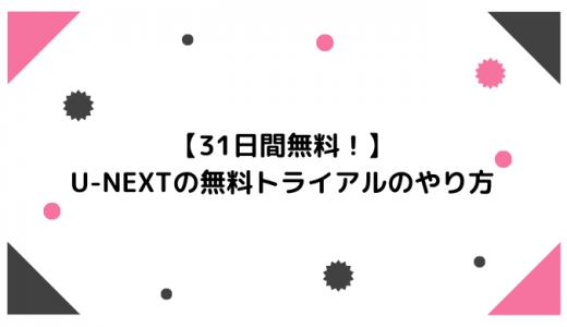 【31日間無料!】U-NEXTの無料トライアルのやり方