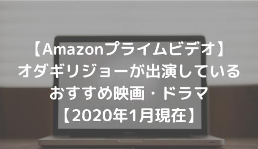 【Amazonプライムビデオ】オダギリジョーが出演しているおすすめ映画・ドラマ【2020年1月現在】