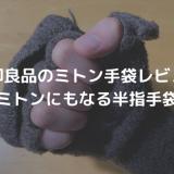 ミトンにもなる半指手袋のアイキャッチ