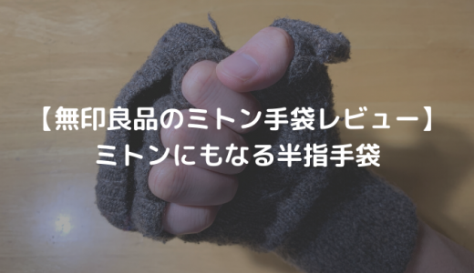 【無印良品のミトン手袋レビュー】ミトンにもなる半指手袋
