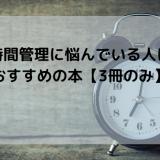 時間管理に悩んでいる人におすすめの本【3冊のみ】のアイキャッチ