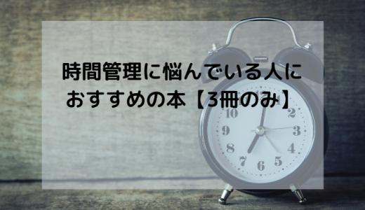 時間管理に悩んでいる人におすすめの本【3冊のみ】
