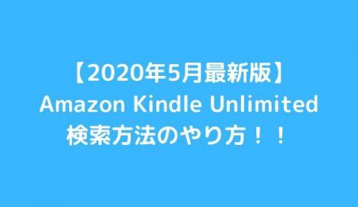 【2020年5月最新版】Amazon Kindle Unlimitedの検索方法のやり方