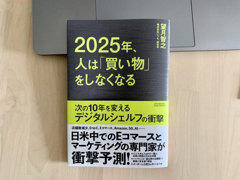 【5年後の買い物はどうなっている?】2025年、人は「買い物」をしなくなる【書評】