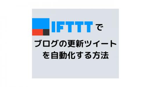 IFTTTでブログの更新ツイートを自動化する方法