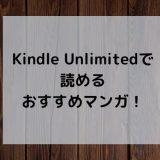 Kindle Unlimitedで読めるおすすめマンガ!