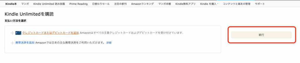 Kindle Unlimitedのはじめる手順_3