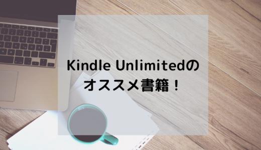 Kindle Unlimitedのオススメ書籍!