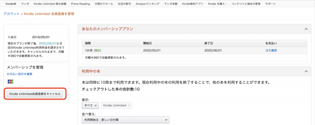 Kindle Unlimitedの解約の手順_1