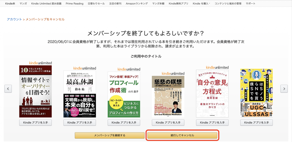 Kindle Unlimitedの解約の手順_2