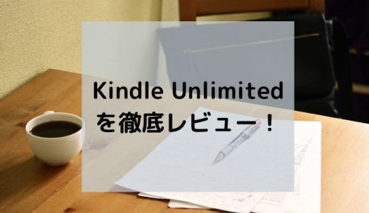 【Amazon】Kindle Unlimitedを徹底レビュー!