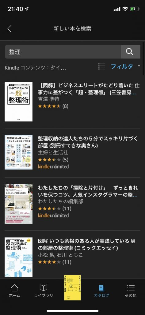 Kindle Unlimited iPhoneアプリ検索方法_1の画像