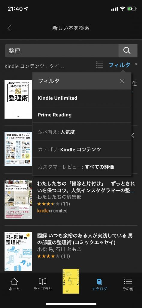 Kindle Unlimited iPhoneアプリ検索方法_2の画像