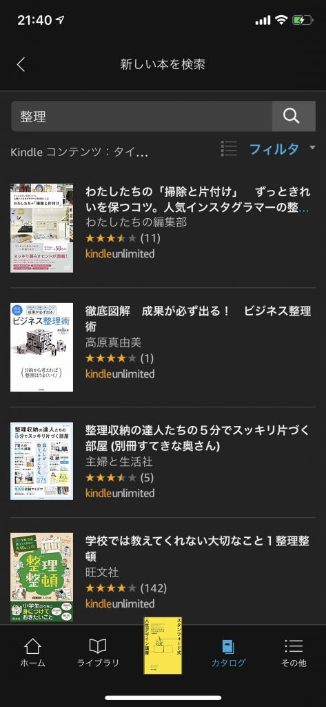 Kindle Unlimited iPhoneアプリ検索方法_3の画像