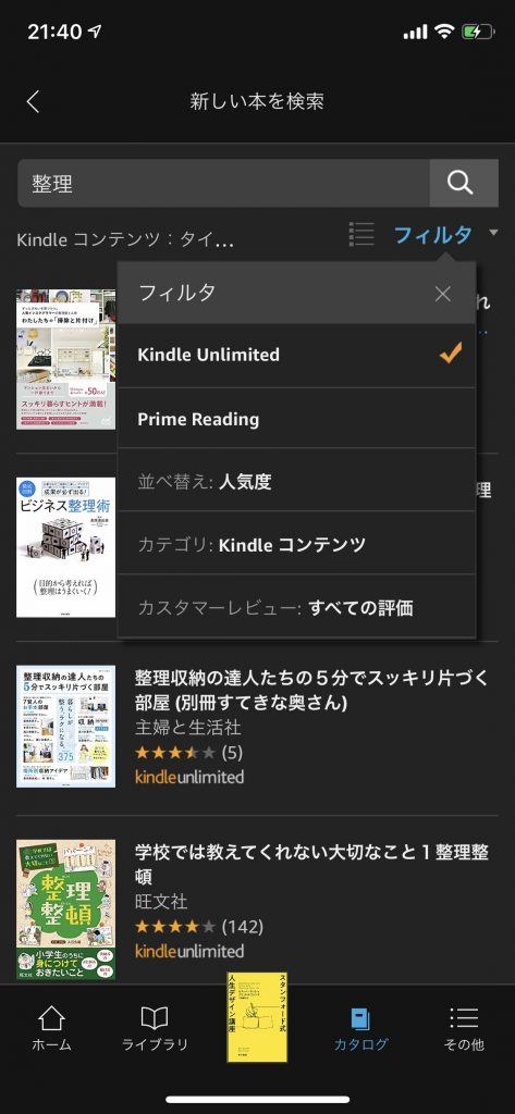 Kindle Unlimited iPhoneアプリ検索方法_4の画像