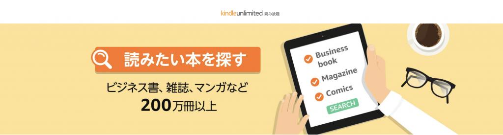 KindleUnlimitedがおすすめな理由