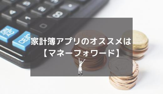 家計簿アプリのオススメは【マネーフォワード】です!