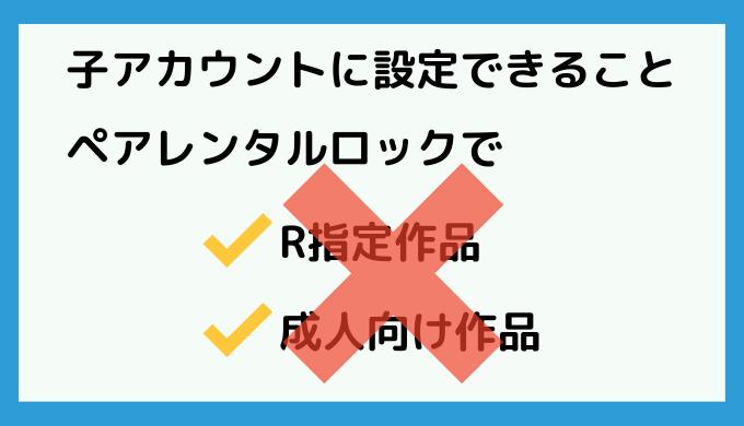 U-NEXTのファミリーアカウントのペアレンタルロックとは