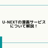 U-NEXTの漫画サービスについて解説!