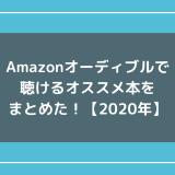 Amazonオーディブルで聴けるオススメ本をまとめた!【2020年】
