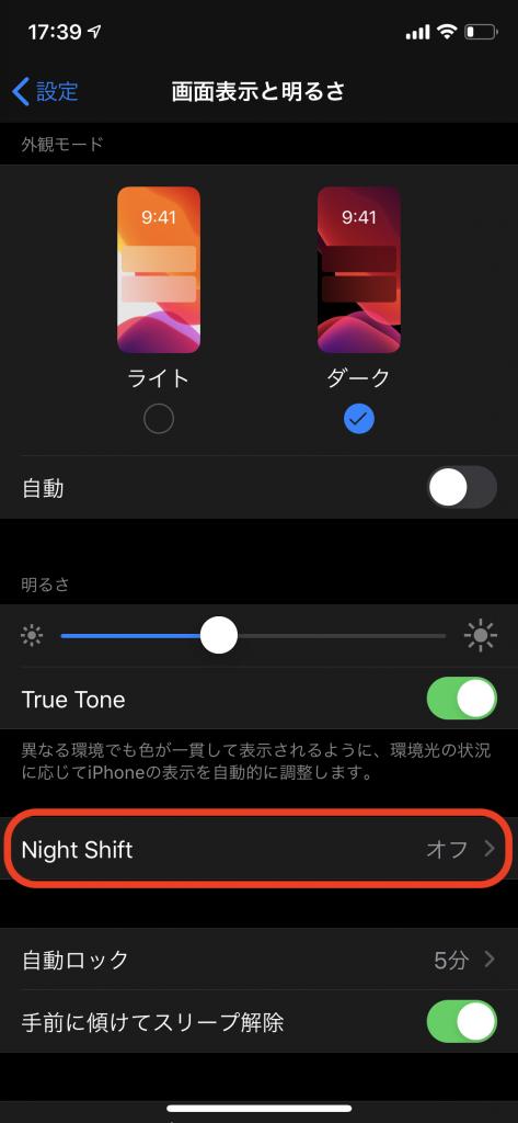 iPhoneのNight Shiftの設定のステップ2