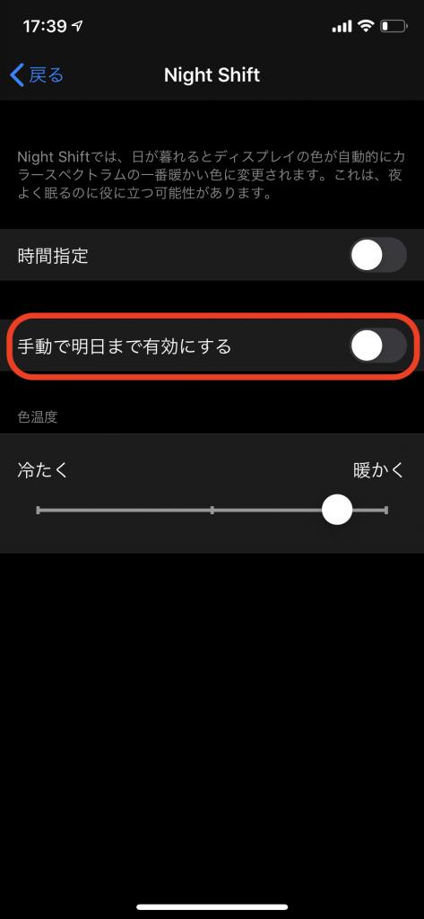 iPhoneのNight Shiftの設定のステップ3