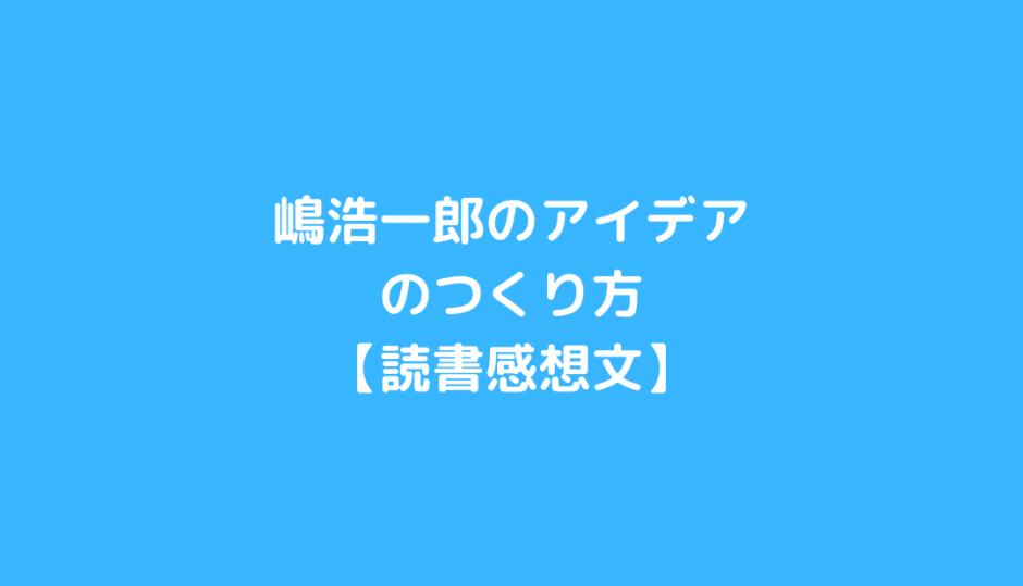 嶋浩一郎のアイデアのつくり方【読書感想文】