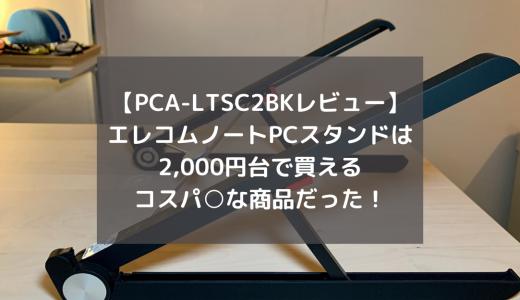【PCA-LTSC2BKレビュー】エレコムノートPCスタンドは2,000円台で買えるコスパ○な商品だった!